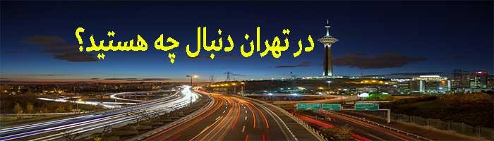 فهرست مشاغل تهران