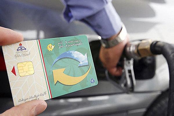 کارت های سوخت