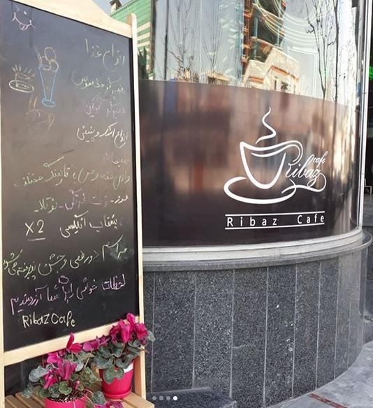 کافه ریباز