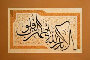 کسب آرامش با دعا و ذکر