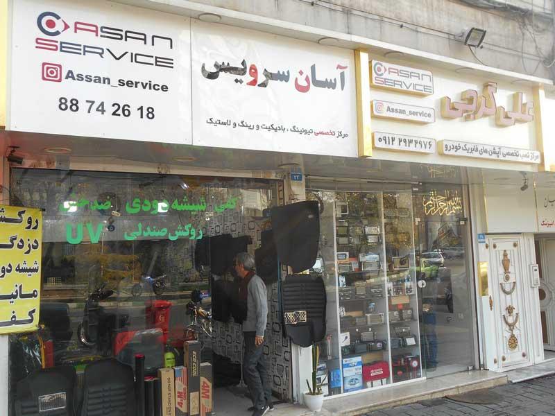 asan_services (1)
